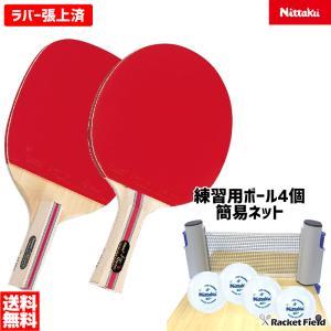 【送料無料・2個セット】Nittaku 卓球ラケット+家庭用ネット ペンホルダー シェークハンド(N...