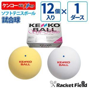 ソフトテニス ボール ケンコー KENKO ソフトテニスボール 公認試合球 1ダース/軟式テニス 軟式テニスボール ソフトテニス ボール テニスボール 軟式