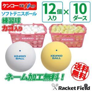 【オンネーム加工無料/送料無料 】 ソフトテニス ボール ケンコー KENKO ソフトテニスボール ...