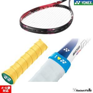 【メール便対応】ヨネックス ソフトテニス メンテナンスセット(グリップテープ・エッジガード・キャッピングバンド3点セット)グリップバンド racket-field