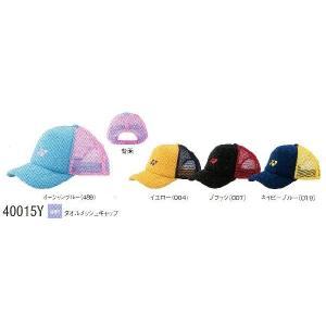 【限定品】 YONEX (ヨネックス) 限定発売モデル キャップ [40015Y] タオルメッシュキャップ 帽子