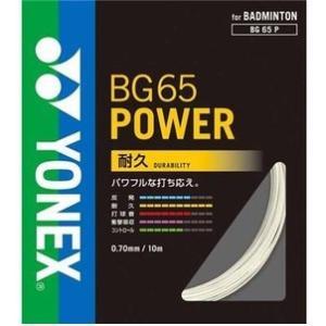 【特価】 YONEX (ヨネックス) BG65パワー (BG65P)【40%OFF】 racket-shop-f