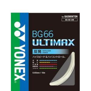 YONEX (ヨネックス) BG66アルティマックス (BG66UM) バドミントンガット