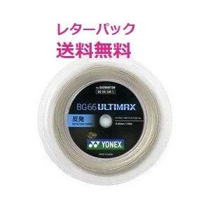 【在庫限り】 YONEX (ヨネックス) BG66アルティマックス (BG66UM-2) 200m  ロ ールガット 【バドミントンガット】【送料無料】
