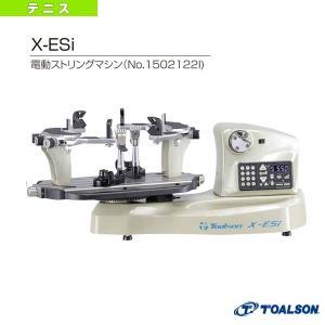 トアルソン テニス・バドミントンストリングマシン  X-ESi/電動ストリングマシン(1502122I)ガット張り機