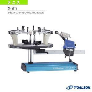 トアルソン テニス・バドミントンストリングマシン  X-STi/手動ストリングマシン(1503222I)ガット張り機