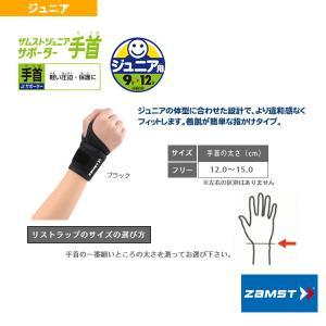 ザムスト オールスポーツサポーターケア商品  ジュニア用サポーター 手首(377300)