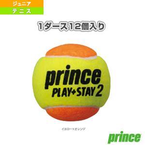 プリンス テニスジュニアグッズ  ステージ 2 オレンジボール/STAGE 2 ORANGE BALL/1ダース・12球入(7G324)子供用