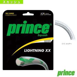 プリンス スカッシュストリング(単張)  ライトニング XX インドア(7Q33211)ガットナイロン