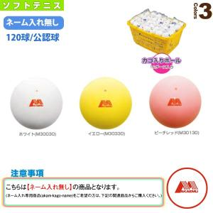 昭和ゴム ソフトテニスボール  アカエムボールかご入りセット(10ダース・120球/公認球)