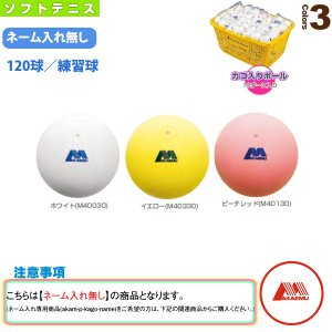 昭和ゴム ソフトテニスボール  アカエム プラクティス かご入りセット(10ダース・120球/練習球)