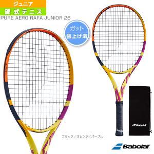 バボラ  ジュニアグッズ  PURE AERO RAFA JUNIOR 26/ピュア アエロ ラファ ジュニア 26/ジュニア(140426) racket