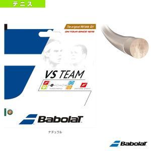 バボラ テニスストリング(単張)  VSチーム 125(BA201024)(ナチュラルガット)|racket