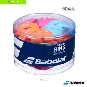 バボラ テニスアクセサリ・小物  カスタムリング/60本入(BA710026)