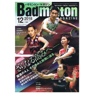 バドミントンマガジン 2018年12月号(BBM0351812)
