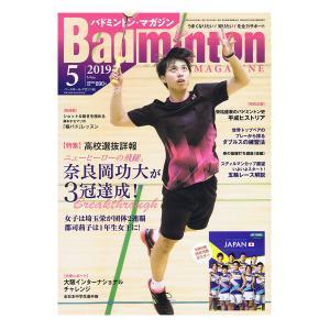 ベースボールマガジン バドミントン書籍・DVD  バドミントンマガジン 2019年5月号(BBM0351905) racket