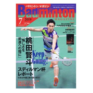 ベースボールマガジン バドミントン書籍・DVD  バドミントンマガジン 2019年7月号(BBM0351907)|racket
