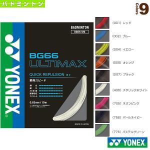 ヨネックス バドミントンストリング(単張)  BG66アルティマックス/BG66 ULTIMAX(BG66UM)ガット