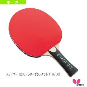 バタフライ 卓球ラケット  ステイヤー 1200/ラバーばりラケット(16700)