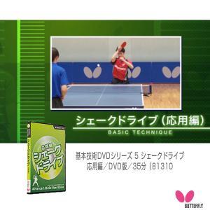 バタフライ オールスポーツ書籍・DVD  基本技術DVDシリーズ 5 シェークドライブ/応用編/DVD版/35分(81310)