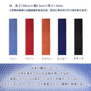 ボウブランド テニスアクセサリ・小物  BOW BRAND ナチュラルレザーグリップ/Mサイズ(BOW1000)|racket|02
