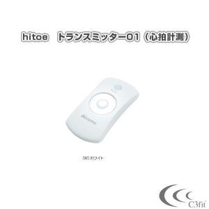 シースリーフィット オールスポーツアクセサリ・小物  hitoe トランスミッター01(3F05199)|racket