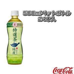 コカ・コーラ オールスポーツサプリメント・ドリンク  【送料込み価格】綾鷹 特選茶 500mlペット...