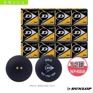 ダンロップ スカッシュボール  『1箱/12球単位』PRO XX(DA50036)