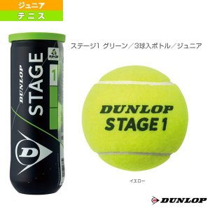 ダンロップ テニスジュニアグッズ  ステージ1 グリーン/3球入ボトル/ジュニア(STG1GRC)ボール