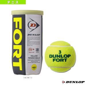 FORT 2球入(フォート)『缶単位(1缶/2球)』(DFDYL2TIN)