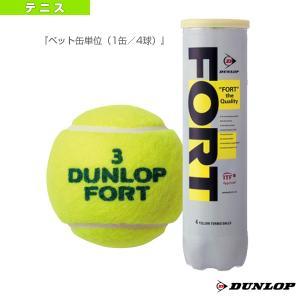 ダンロップ テニスボール  FORT4球入(フォート)『ペット缶単位(1缶/4球)』(DFCPDYL...