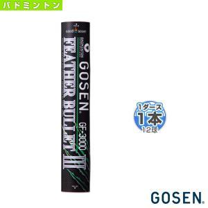 [ゴーセン バドミントンシャトル]フェザーバレットIII 練習用シャトルコック(GF-3000)『1ダース(12個)』 racket