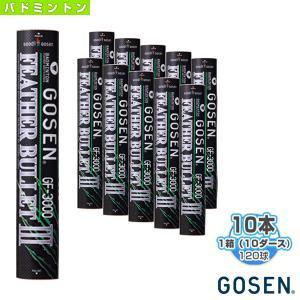 [ゴーセン バドミントンシャトル]フェザーバレットIII 練習用シャトルコック(GF-3000)『10ダース(120個)』 racket
