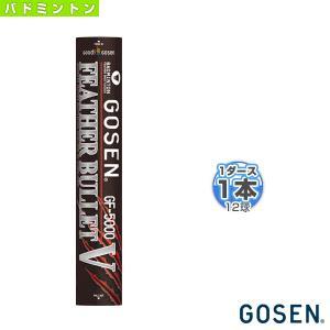 [ゴーセン バドミントンシャトル]フェザーバレットV 練習用シャトルコック(GF-5000)『1ダース(12個)』|racket