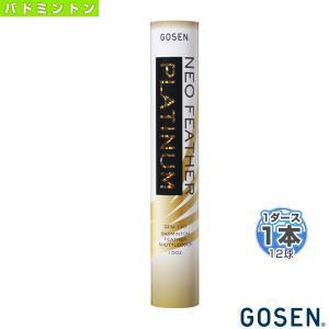 [ゴーセン バドミントンシャトル]ネオフェザー プラチナ 『1ダース(12球)』(GFN-110) racket