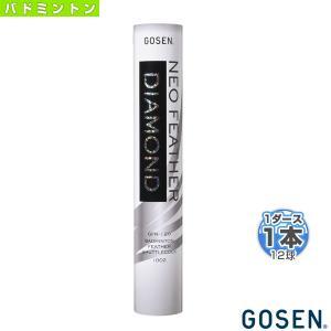 [ゴーセン バドミントンシャトル]ネオフェザー ダイアモンド 『1ダース(12球)』(GFN-120) racket
