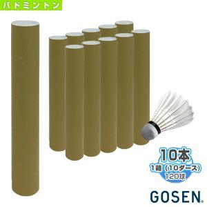 [ゴーセン バドミントンシャトル]GFN-110クラスシャトル/無地筒『10ダース(120個)』(S-110) racket