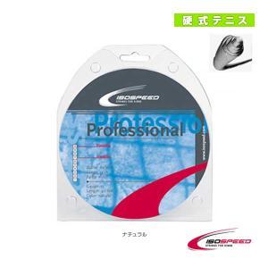 イソスピード テニスストリング(単張)  Professional/プロフェッショナル(IS-P)(ポリエステル多層構造)ガット|racket