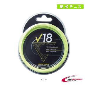 イソスピード テニスストリング(単張)  V18/ヴィ18(IS-V18)(ポリエステル)ガット|racket