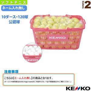 ケンコーソフトテニスボール公認球かご入りセット/10ダース・120球(TSOWK-V/TSOYK-V)