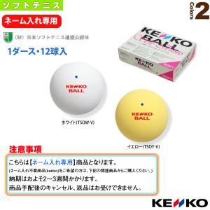 ケンコー ソフトテニスボール  【ネーム入れ】『1箱(1ダース・12球入)』ケンコーソフトテニスボー...