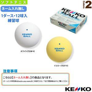 ケンコー ソフトテニスボール  『1箱(1ダース・12球入)』ケンコーソフトテニスボールスタンダード/練習球(TSSW-V/TSSY-V)|racket