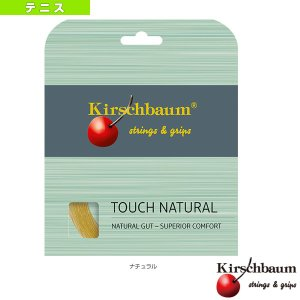 キルシュバウム テニスストリング(単張)  Touch Natural/タッチ・ナチュラル(TOUCH-NATURAL)(ナチュラルガット)|racket