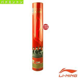 [リーニン バドミントンシャトル]LI-NING A+600/公式球/『1ダース・12球入』(A600)|racket