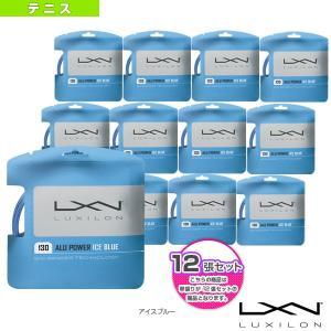 ルキシロン ストリング(単張)  『12張単位』ALU POWER 130 ICE BLUE/アル パワー130 アイスブルー(WRZ998130) racket