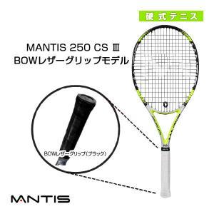 マンティス テニスラケット  MANTIS 250 CS III/マンティス 250 CS スリー(MNT-250-3)|racket
