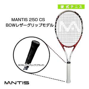 マンティス テニスラケット  MANTIS 250 CS/マンティス 250 CS(MNT-250CS)|racket