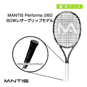 [マンティス テニスラケット]MANTIS Performa 260/マンティス パフォーマ 260(MNT-260PF)|racket
