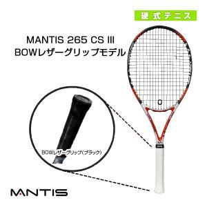 マンティス テニスラケット  MANTIS 265 CS III/マンティス 265 CS スリー(MNT-265-3)|racket
