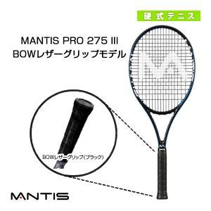 マンティス テニスラケット  MANTIS PRO 275 III/マンティス プロ 275 スリー(MNT-275-3)|racket